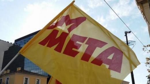 7bc3925e5 Ευρεία σύσκεψη συνδικαλιστών του ΜΕΤΑ: Ενωτικές πρωτοβουλίες για την  ανασυγκρότηση του εργατικού κινήματος
