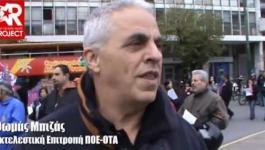 Δηλώσεις στη διαδήλωση της ΠΟΕ-ΟΤΑ 14-12-2012