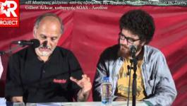Gilbert Achcar - 2ο φεστιβάλ νέων ΣΥΡΙΖΑ