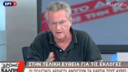 Αντώνης Νταβανέλλος / Υποψήφιος βουλευτής Λαϊκής Ενότητας-Παρέμβαση στην ΕΡΤ
