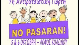 7η Αντιρατσιστική Γιορτή (2013)