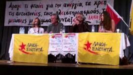 [Εκδήλωση Λαϊκής Ενότητας Βύρωνα 23.02.2016] Εισήγηση Α.Νταβανέλου