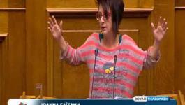 Ομιλία Ιωάννας Γαϊτάνη στη συζήτηση του Προϋπολογισμού