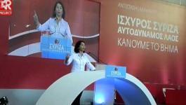 1o Συνέδριο ΣΥΡΙΖΑ - Συμβολή Αριστερής Πλατφόρμας