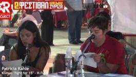Φεστιβάλ Νέων ΣΥΡΙΖΑ «Οργανώνοντας τις αντιστάσεις των νέων επισφαλώς εργαζομένων και ανέργων»