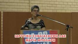 Ιδρυτική Συνδιάσκεψη ΛΑΕ-Μαρία Μπόλαρη