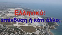 Ελληνικό: επένδυση ή κάτι άλλο;