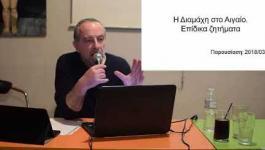 Σπύρος Λαπατσιώρας -Διεκδικήσεις του ελληνικού και του τουρκικού κράτους στο Αιγαίο (21/3/19)