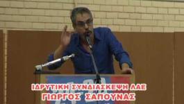 Ιδρυτική Συνδιάσκεψη ΛΑΕ-Γιώργος Σαπουνάς