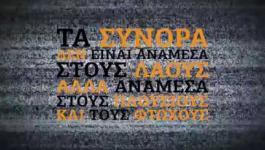 17ο Αντιρατσιστικό Φεστιβάλ Θεσσαλονίκης