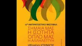 17ο Αντιρατσιστικό Φεστιβάλ Αθήνας - ΟΑΚΑ 28-29-30.6.2013