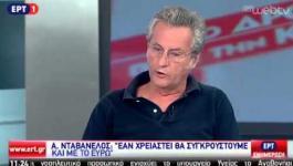 Αντώνης Νταβανέλλος / Υποψήφιος βουλευτής Λαϊκής Ενότητας (2)